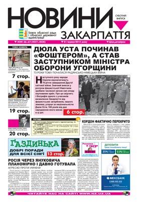 Номер газети Новини Закарпаття 21/06/2014 № 66-67 (4237-4238)