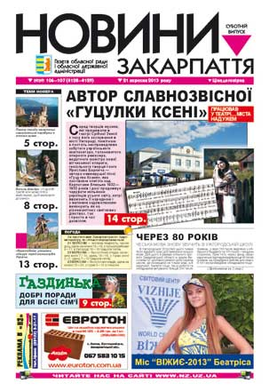 Номер газети Новини Закарпаття 21/09/2013 №№ 106-107 (4128-4129)