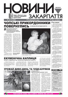 Номер газети Новини Закарпаття 21/10/2014 № 117 (4288)