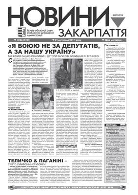 Номер газети Новини Закарпаття 21.11.2017 № 86 (4701)