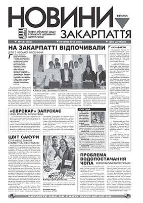 Номер газети Новини Закарпаття 21.04.2015 № 45 (4362)
