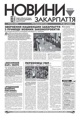 Номер газети Новини Закарпаття 21.03.2017 № 21 (4636)