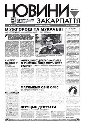 Номер газети Новини Закарпаття 21.07.2015 № 79 (4396)