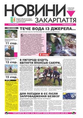 Номер газети Новини Закарпаття 22.04.2017 № 29 (4644)