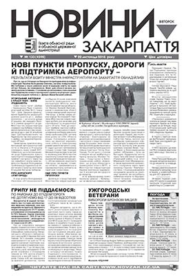 Номер газети Новини Закарпаття 22.11.2016 № 133 (4598)