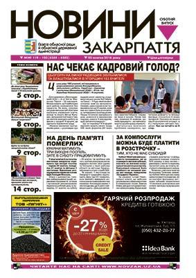 Номер газети Новини Закарпаття 22.10.2016 №№ 119 – 120 (4584 – 4585)