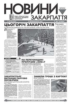 Номер газети Новини Закарпаття 22.03.2016 № 32 (4497)