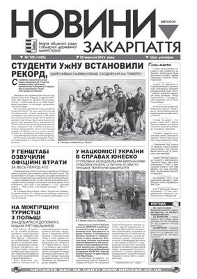 Номер газети Новини Закарпаття 22.09.2015 № 105 (4422)