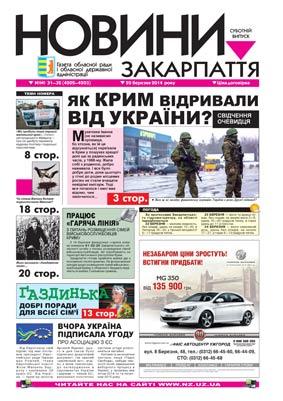 Номер газети Новини Закарпаття 22/03/2014 №№ 31-32 (4202-4203)