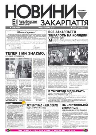Номер газети Новини Закарпаття 22/01/2013 № 8 (4030)