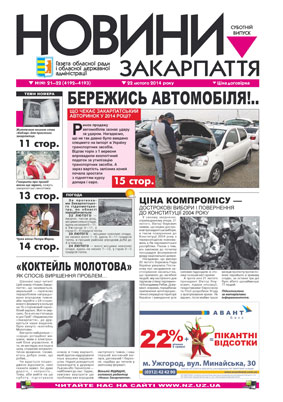 Номер газети Новини Закарпаття 22/02/2014 №№ 21-22 (4192-4193)