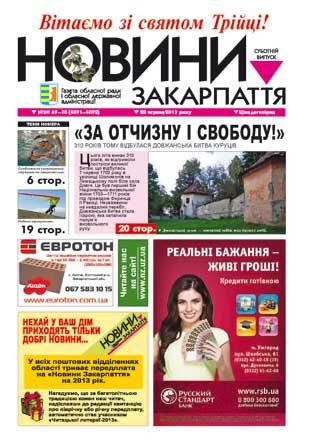 Номер газети Новини Закарпаття 22/06/2013 №№ 69-70 (4091-4092)