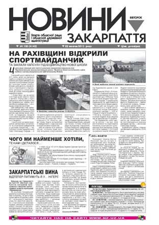 Номер газети Новини Закарпаття 22/10/2013 № 120 (4142)