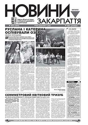 Номер газети Новини Закарпаття 22.08.2017 № 61 (4676)