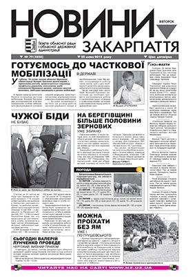 Номер газети Новини Закарпаття 22/07/2014 № 79 (4250)