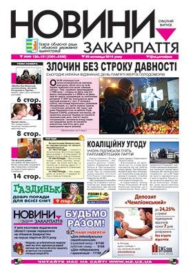 Номер газети Новини Закарпаття 22/11/2014 №№ 130—131 (4301—4302)
