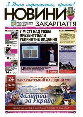 Номер газети Новини Закарпаття 22.08.2015 №№ 92—93 (4409—4410)