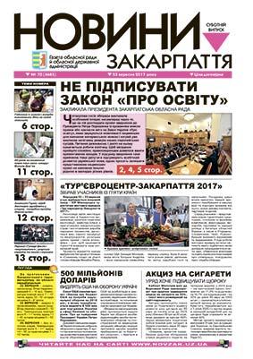 Номер газети Новини Закарпаття 23.09.2017 № 70 (4685)