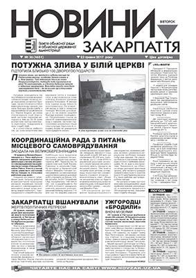 Номер газети Новини Закарпаття 23.05.2017 № 36 (4651)