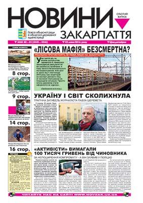 Номер газети Новини Закарпаття 23.07.2016 №№ 80 – 81 (4545 – 4546)
