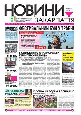 Номер газети Новини Закарпаття 23.04.2016 №№ 45—46 (4510—4511)