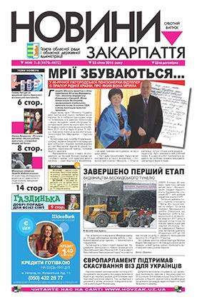 Номер газети Новини Закарпаття 23.01.2016 №№ 7—8