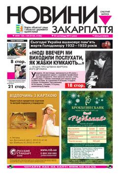 Номер газети Новини Закарпаття 23/11/2013 №№ 133-134 (4155-4156)