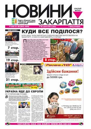 Номер газети Новини Закарпаття 23/02/2013 №№ 21-22 (4043-4044)