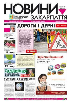 Номер газети Новини Закарпаття 23/03/2013 №№ 32-33 (4054-4055)