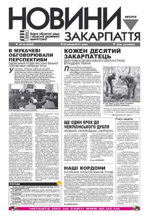Номер газети Новини Закарпаття 23/04/2013 № 46 (4068)