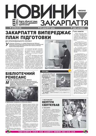 Номер газети Новини Закарпаття 23/07/2013 № 82 (4104)