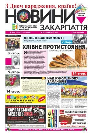 Номер газети Новини Закарпаття 23/08/2013 №№ 95-96 (4117-4118)