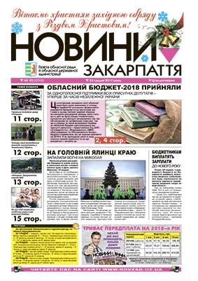 Номер газети Новини Закарпаття 23.12.2017 № 95 (4710)