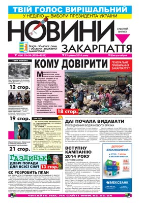 Номер газети Новини Закарпаття 23/05/2014 №№ 55-56 (4226-4227)