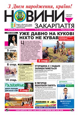 Номер газети Новини Закарпаття 23/08/2014 №№ 92—93 (4263—4264)