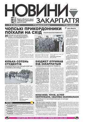 Номер газети Новини Закарпаття 23/09/2014 № 105 (4276)