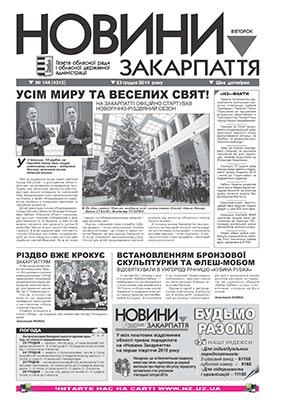 Номер газети Новини Закарпаття 23/12/2014 № 144 (4315)