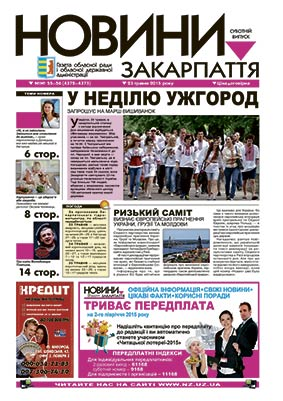 Номер газети Новини Закарпаття 23.05.2015 №№ 55—56 (4372—4373)