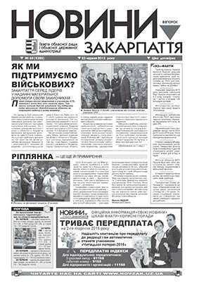 Номер газети Новини Закарпаття 23.06.2015 № 68 (4385)