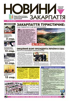 Номер газети Новини Закарпаття 24.06.2017 № 44 (4659)