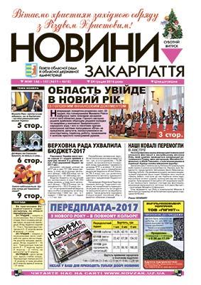 Номер газети Новини Закарпаття 24.12.2016 №№ 146 – 147 (4611 – 4612)