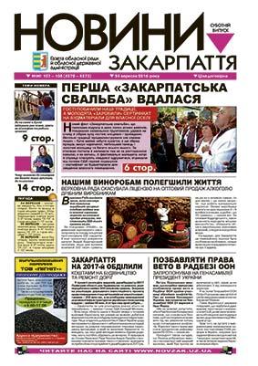 Номер газети Новини Закарпаття 24.09.2016 №№ 107 – 108 (4572 – 4573)