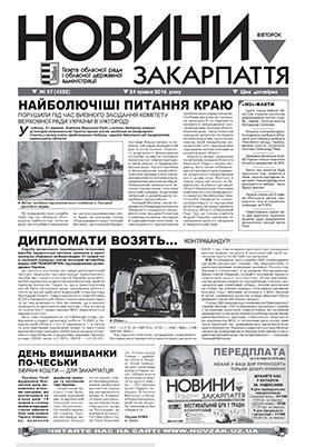 Номер газети Новини Закарпаття 24.05.2016 № 57 (4522)