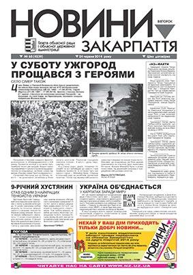 Номер газети Новини Закарпаття 24/06/2014 № 68 (4239)