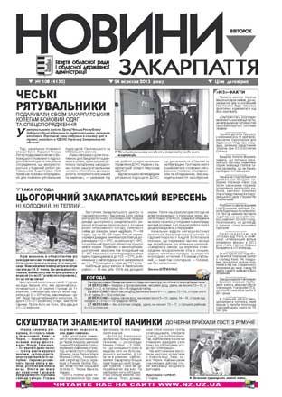 Номер газети Новини Закарпаття 24/09/2013 № 108 (4130)
