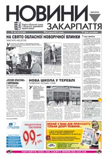 Номер газети Новини Закарпаття 24/12/2013 № 147 (4169)