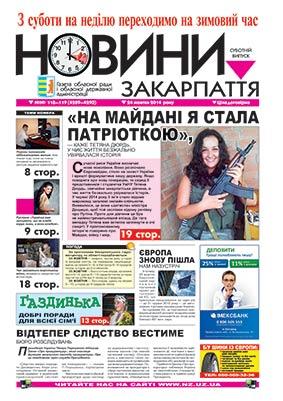 Номер газети Новини Закарпаття 24/10/2014 №№ 118—119 (4289—4290)