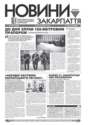 Номер газети Новини Закарпаття 24.01.2017 № 5 (4620)