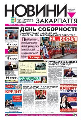 Номер газети Новини Закарпаття 24.01.2015 №№ 9—10 (4326—4327)
