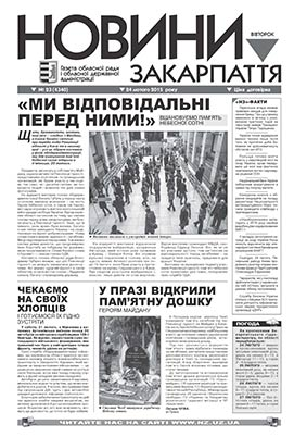 Номер газети Новини Закарпаття 24.02.2015 № 23 (4340)